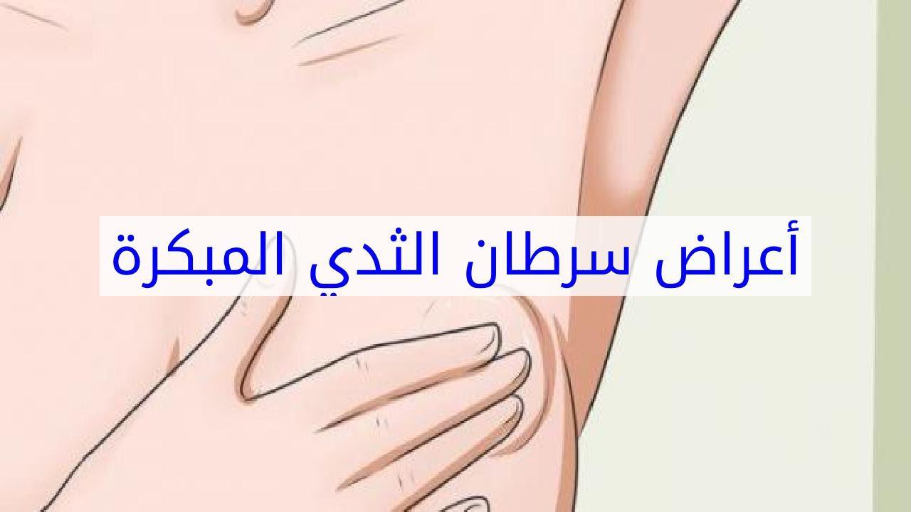صور اعراض سرطان الثدي , ازى تعرفى انك عندك سرطان ثدي