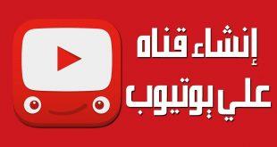 صور كيف تنشئ قناة على اليوتيوب , الخطوات الصحيحه لانشاء قناه على اليوتيوب