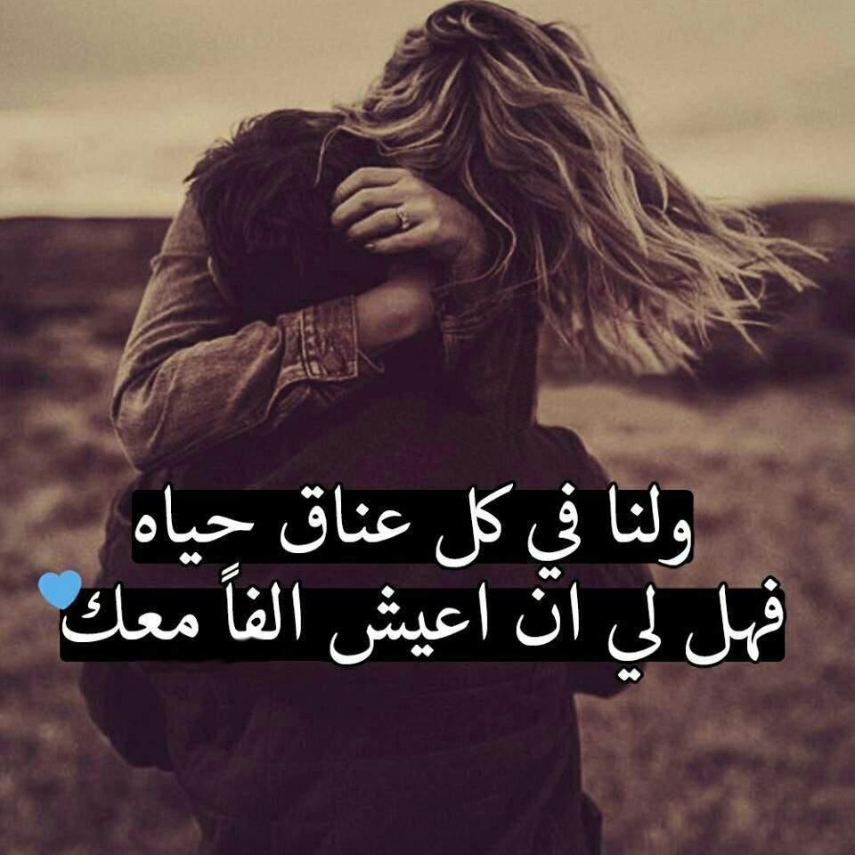 كلام في الحب للحبيب فيس بوك Aiqtabas Blog