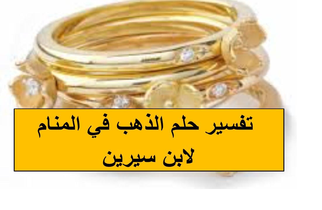 صورة الذهب ف المنام , رؤيه الذهب فى الحلم