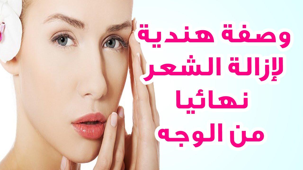 صورة طريقة لازالة الشعر من الوجه نهائيا , اتخلصى من شعر وجهك بمنتج سحرى طبيعى