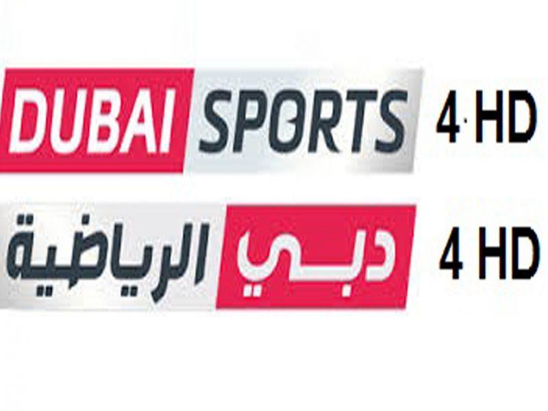 صورة تردد دبي الرياضية hd , قنوات رياضيه لها مكانه عالميه