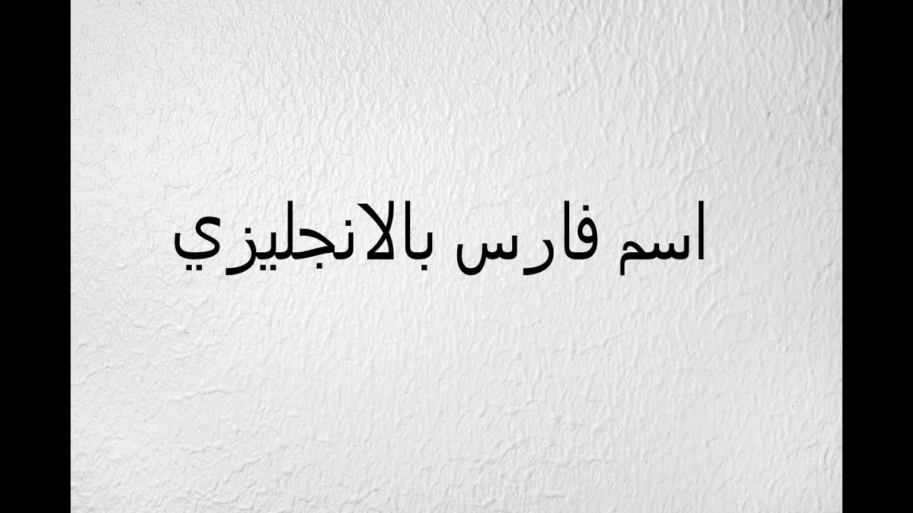 صورة اسم فارس بالانجليزي , معنى اسم فارس بالعربى والانجليزى