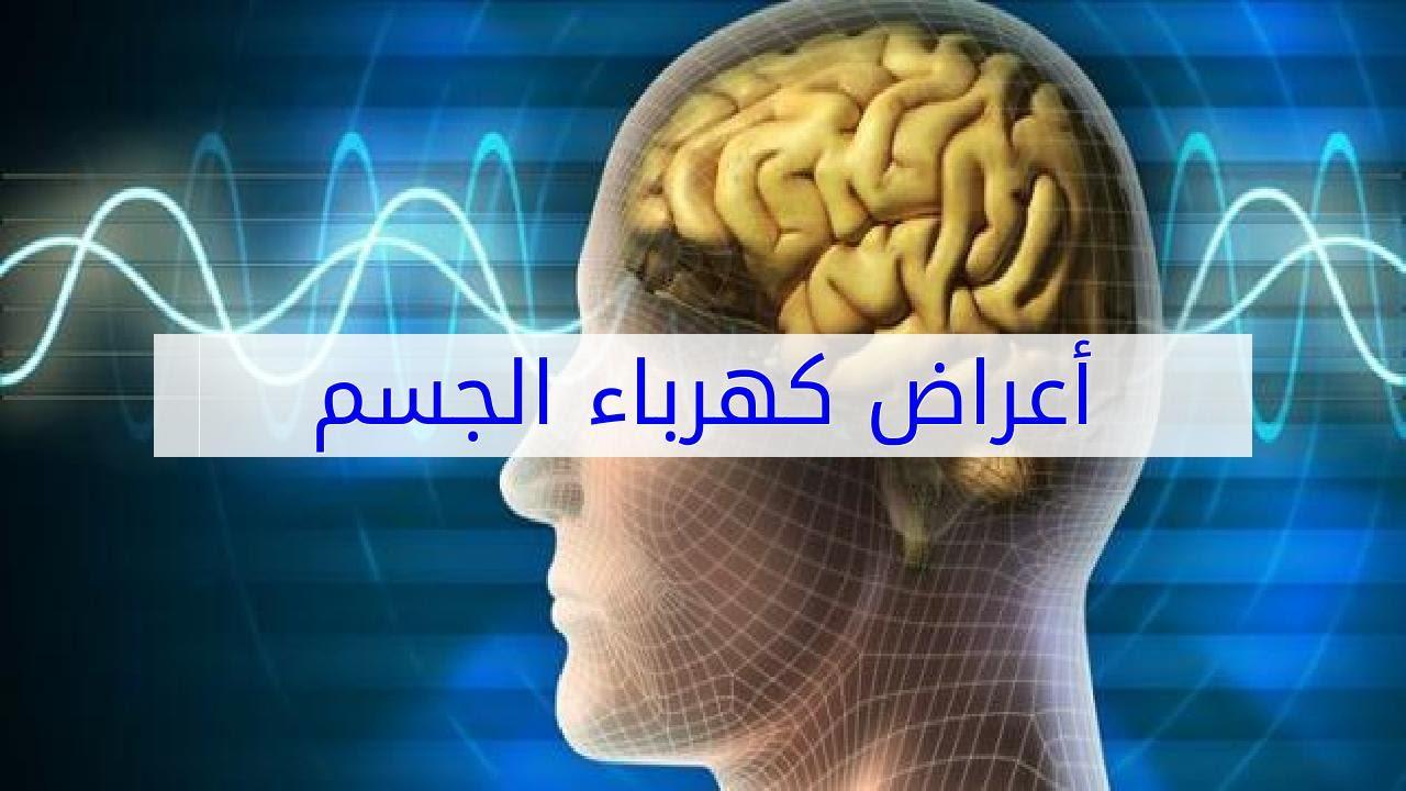 صورة شحنات كهربائية في الجسم , كهرباء الجسم وانواعها وطرق للعلاج