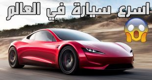 صور ما هي اسرع سيارة في العالم , تصميم رائع لاسرع سيارة فى العالم