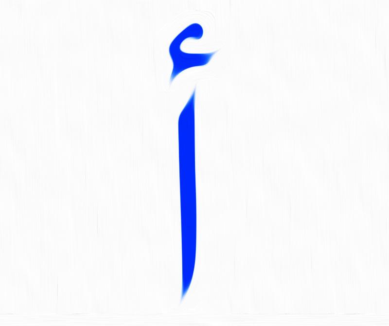 صورة حرف الالف للتلوين , ساعديهم في الحروف