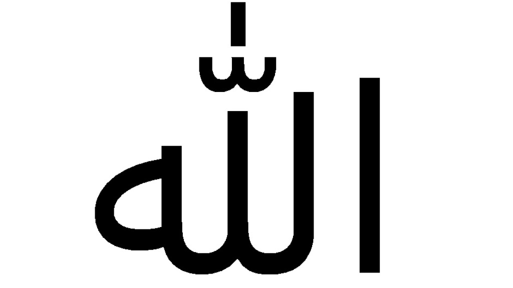 صورة اقوي دعاء اسم الله الاعظم , ادعيه قويه باسم الله الاعظم
