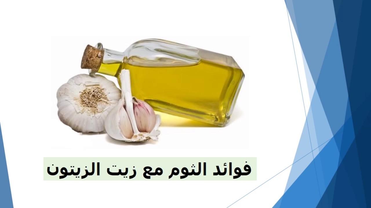 صورة فوائد الزيت والثوم , اهميه الزيت والتوم فى حياتنا
