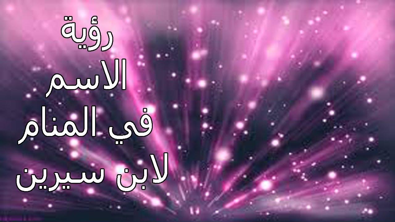 صورة تفسير اسم عزيز في المنام , رؤيه وتفسير اسم عزيز فى الحلم
