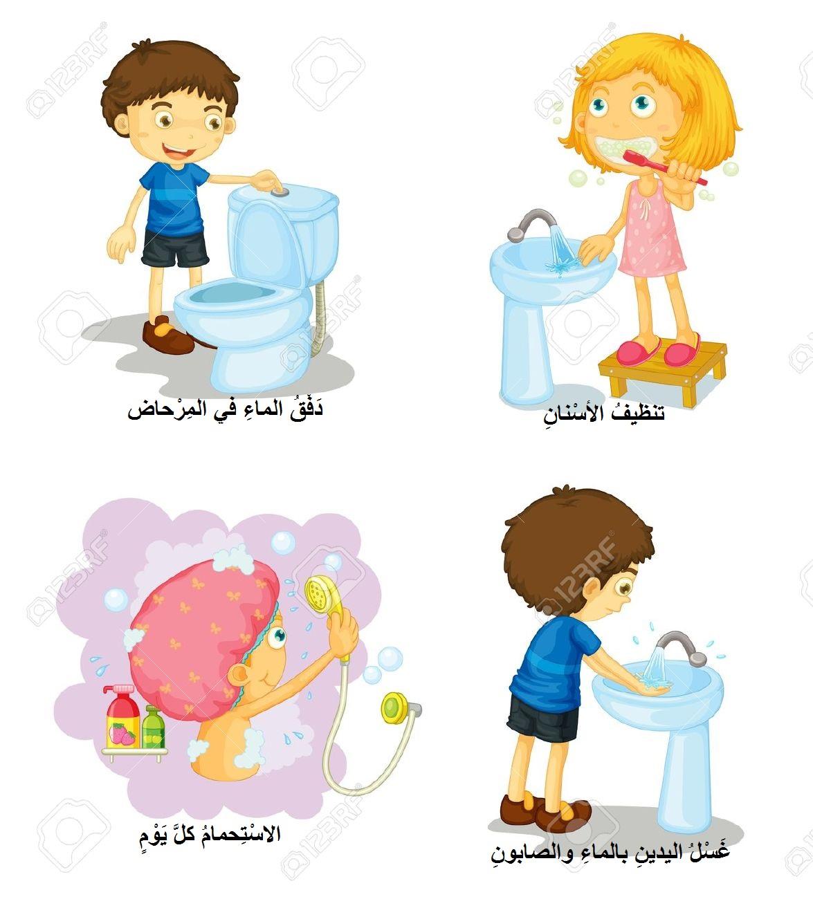 صور عبارات عن النظافة الشخصية , اقوال عن فائده النظافه الشخصية