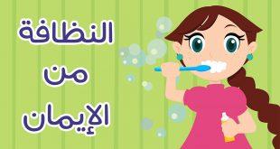 صورة عبارات عن النظافة الشخصية , اقوال عن فائده النظافه الشخصية