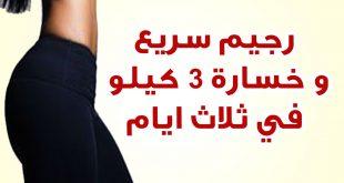 صورة رجيم الثلاث ايام , كيف تخسر وزنك في ثلاثه ايام