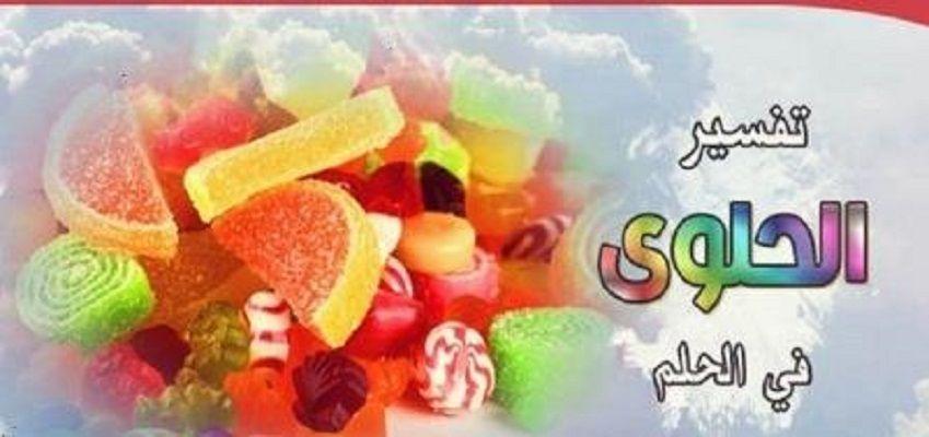 صورة تفسير اكل الحلويات في المنام , حلمت اني باكل حلويات