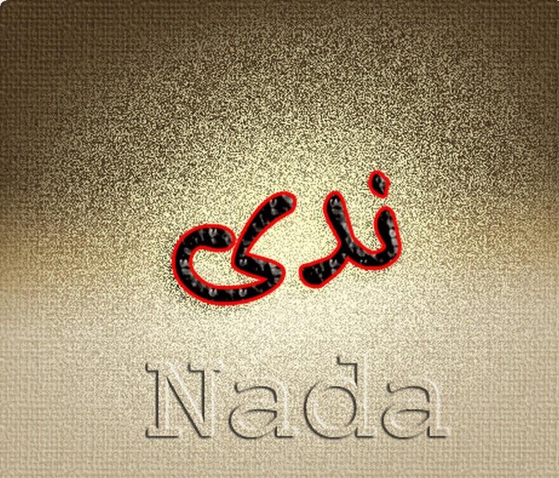 صور ما معنى اسم ندى , معلومات عن اسم ندي