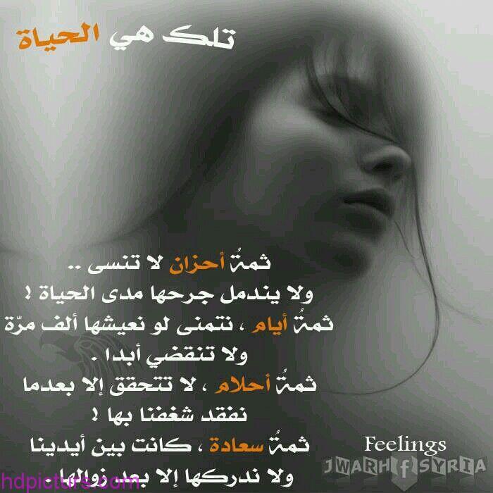 صورة صور اشعار حب حزينة , اشعار وكلمات رومانسية حزينه بالصور