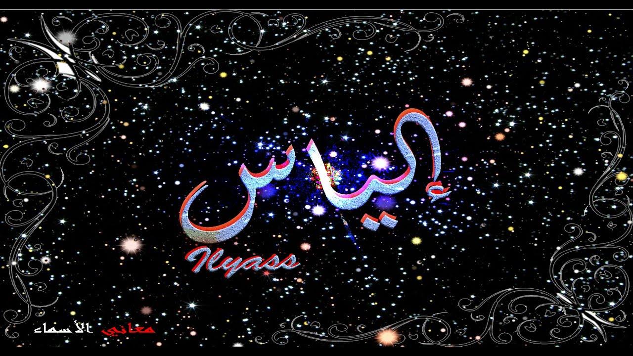 صورة صور اسم الياس , اجمل الاسماء اسم الياس بالصور