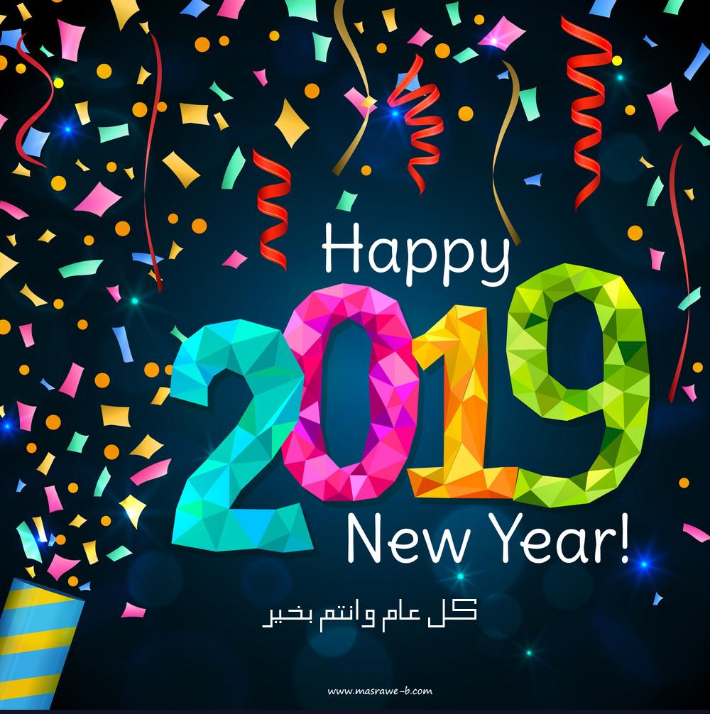 صور صور لراس السنة الجديدة , مظاهر الاحتفال براس السنه بالصور