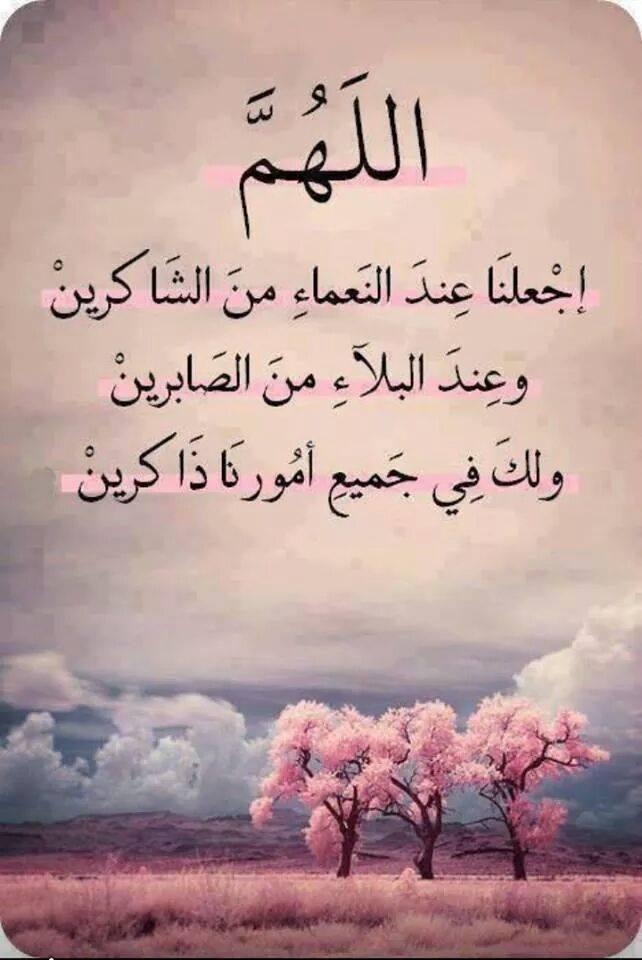 صورة صور وعبارات اسلاميه , اجمل الادعية الاسلامية بالصور