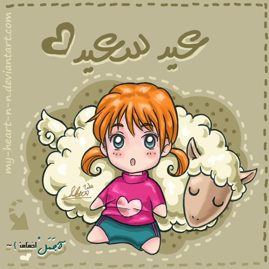 صورة صور للعيد الكبير , صور جملة تعبر عن عيد الاضحى