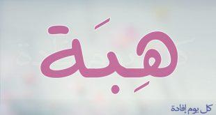 صور صور باسم هبه , اجمل صور الاسماء اسم هبه