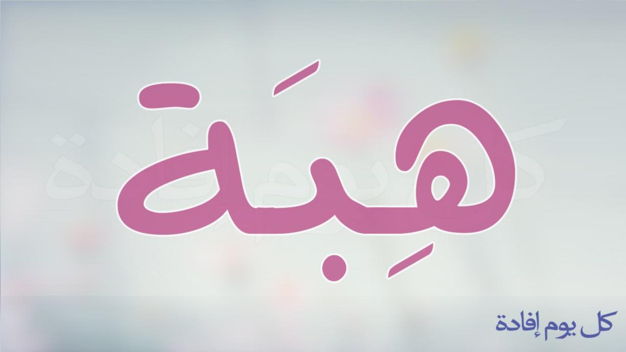 صورة صور باسم هبه , اجمل صور الاسماء اسم هبه