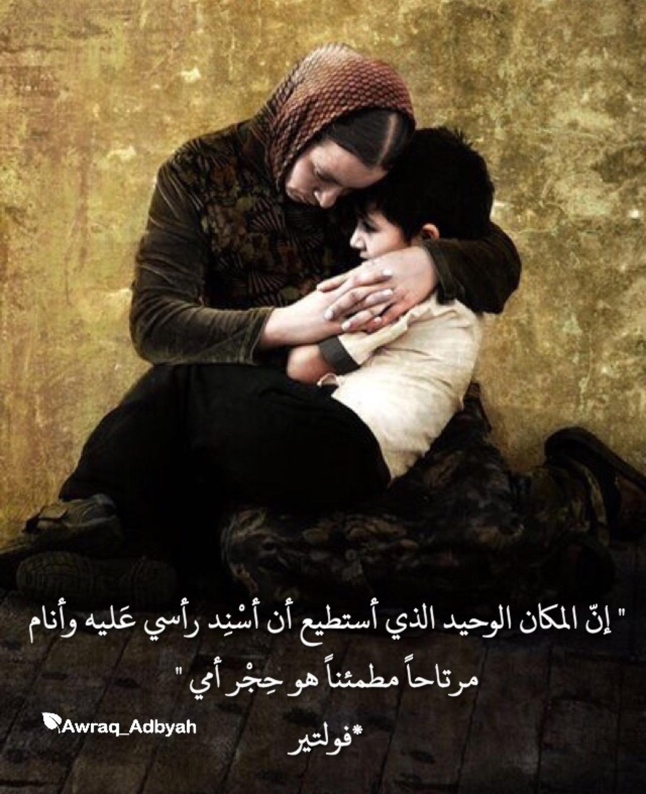 صور صور عن حب الام , صور جميلة تعبر عن حب الام