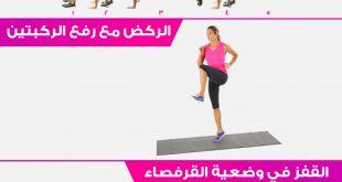 صور تمارين رياضية للنساء بالصور , اقوى التمارين الرياضية الخاصة بالنساء