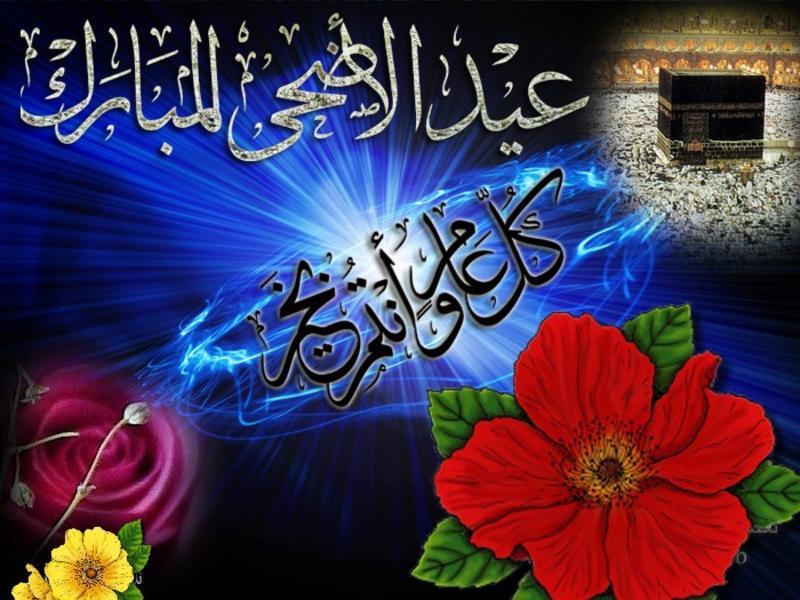 صورة صور العيد الضحى , مظاهر الاحتفال بالعيد الاضحى بالصور