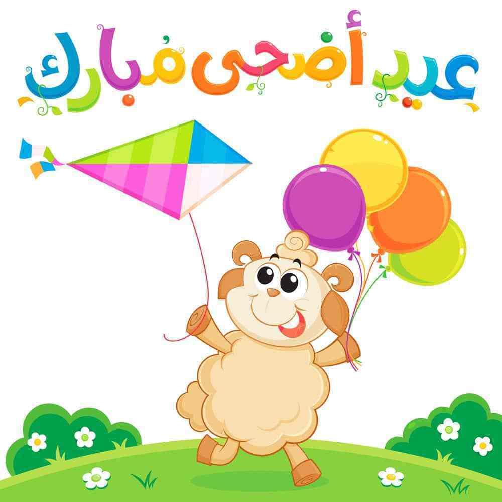 صورة اجمل الصور لعيد الاضحى , اجمل الاحتفالات بالعيد الاضحى بالصور