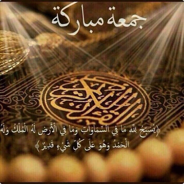 صورة صور تعبر عن يوم الجمعة , اجمل صور تعبر عن فضل يوم الجمعه