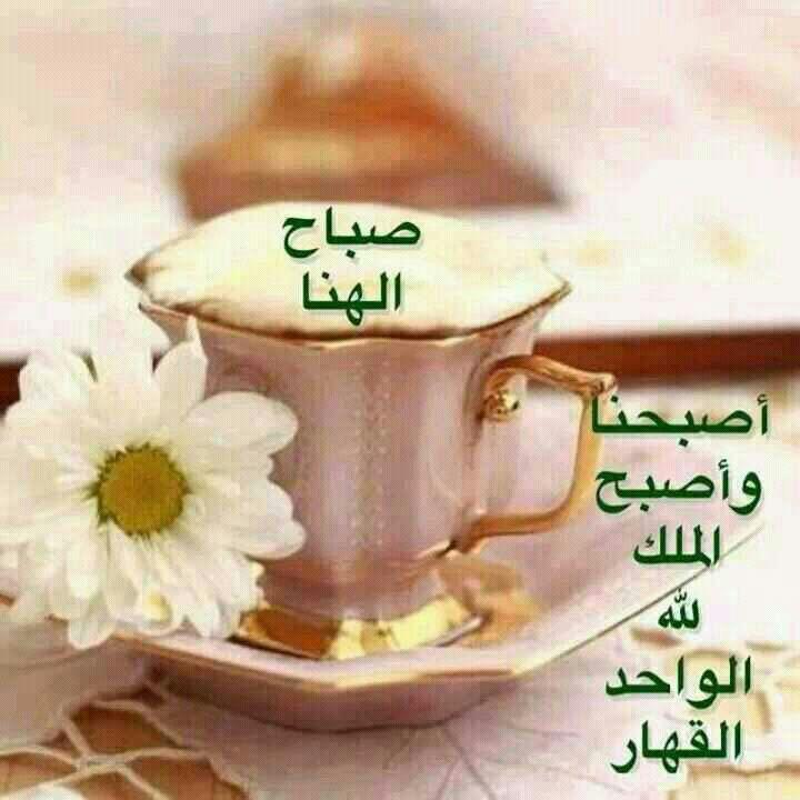 صورة صور صباح الخير فيس بوك , اجمل الصور الصباحية المكتوب عليها صباح الخير