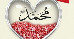 صور صور بها اسم محمد , احلي الصور المكتوب عليها اسم محمد