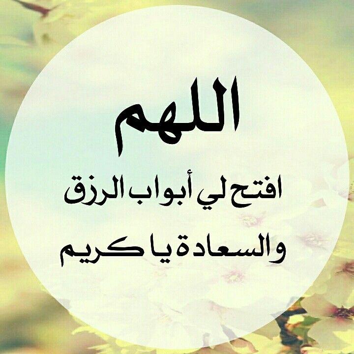 صورة صور رمزيه دينيه , اجمل الصور الادعية الاسلامية