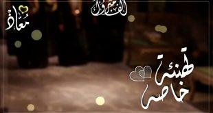 صور تهنئه لام العريس بالصور , صور معبرة عن فرحة ام العريس