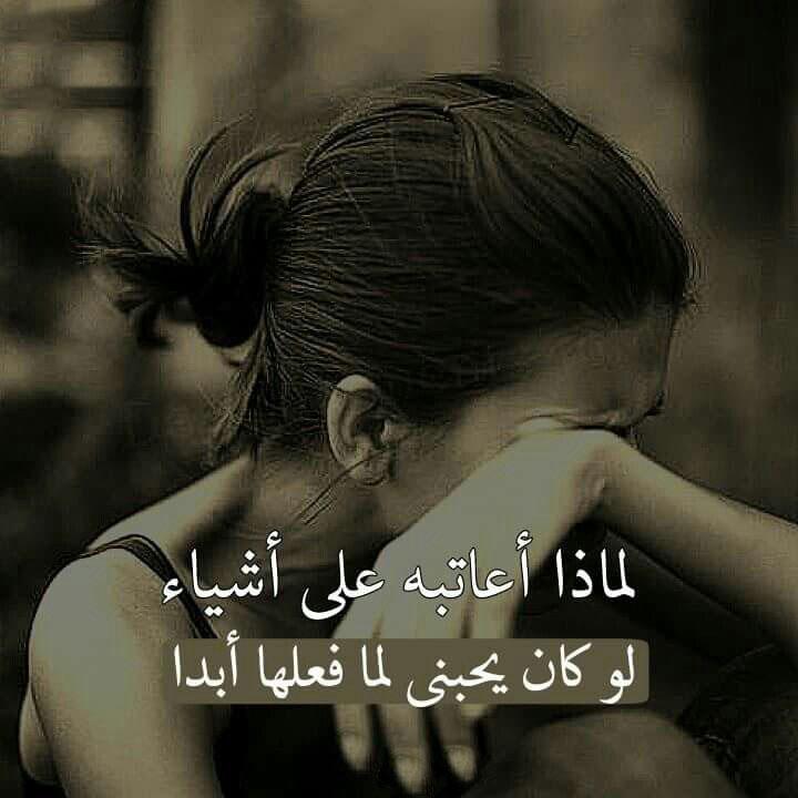 صورة صور حزينه بكلام , صورة محزنه مكتوب عليها كلمات حزينه