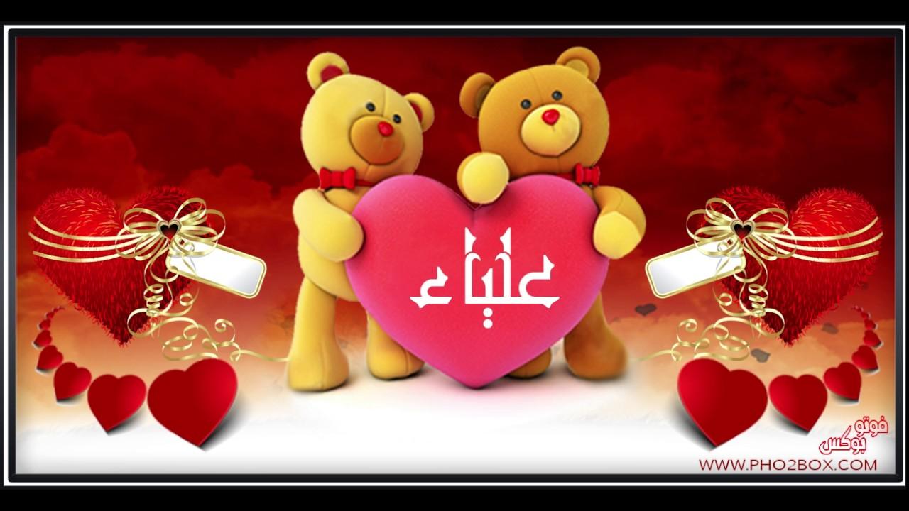 صورة صور لاسم علياء , اجمل اسماء البنات بالصور اسم علياء
