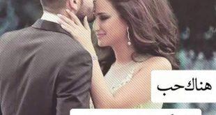 صور رومانسيه للازواج , اجمل الصور المعبرة عن الحب للمتزوجين
