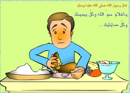 صورة صور اداب الطعام , ما هي اداب الطعام