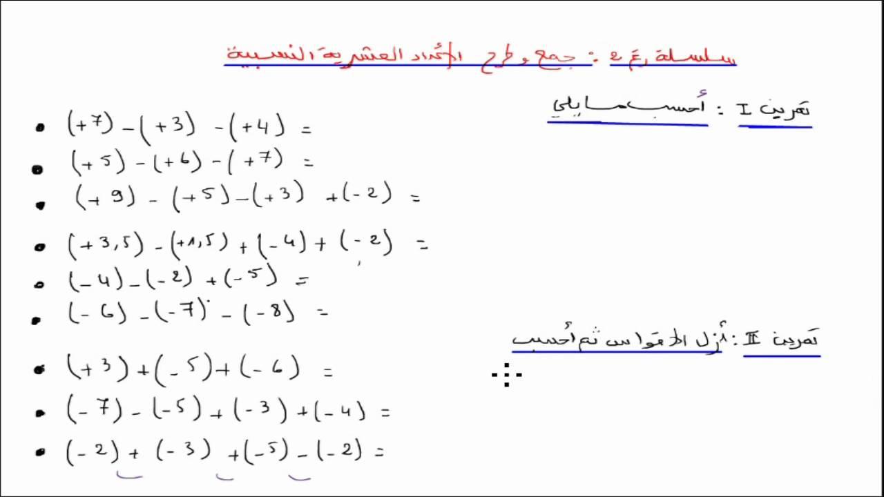 صورة طرح الاعداد النسبية , معلومات عن الاعداد النسبيه