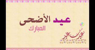 صورة كلام عن العيد الاضحى المبارك , عبارات تهنئة بالعيد الاضحي