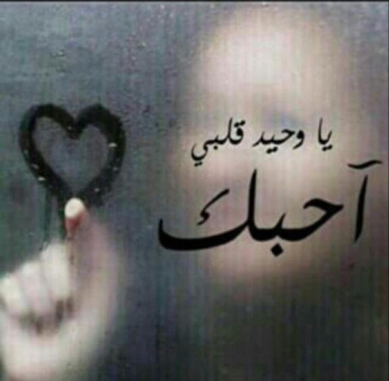 صورة انا احبك كلمات , بموت فيك يا حبيبي
