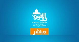 صورة تردد قناة الاقصى الفضائية , التردد الجديد لاشهر قناة فلسطينية