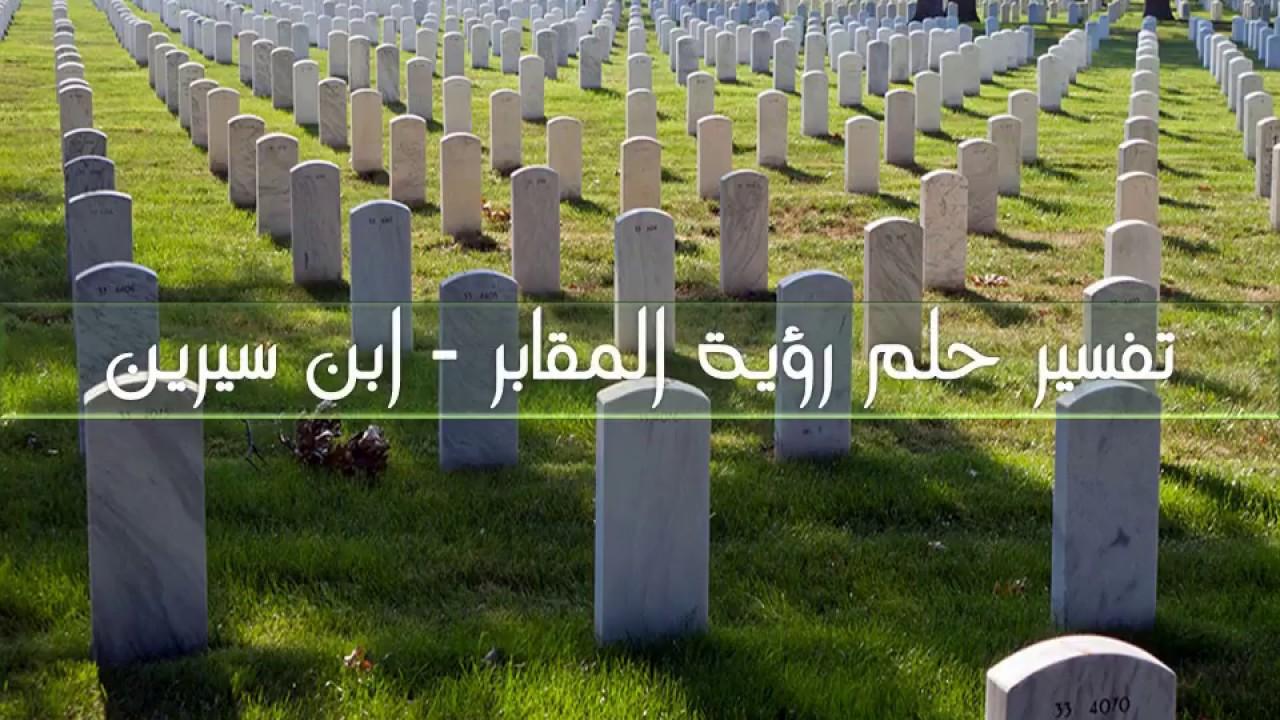 صورة رؤية القبر في البيت في المنام , حلمت ان في بيتي قبر