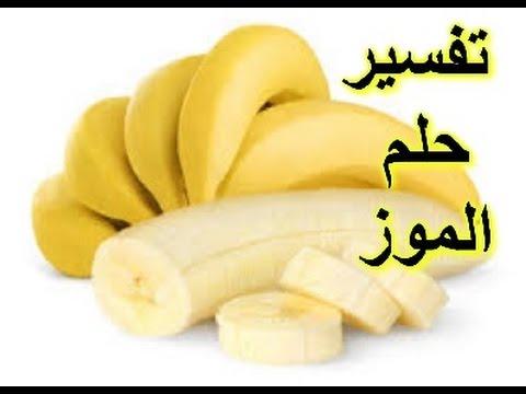 صورة تفسير حلم الموز , حلمت اني باكل موز
