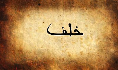 صورة معنى اسم خلف , يعني ايه خلف