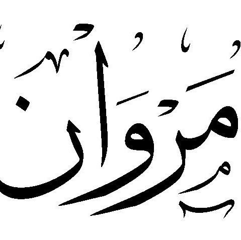 صورة معنى كلمة مروان , يعني ايه اسم مروان