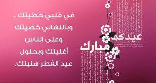 صورة كلمات تهنئه للعيد , كل سنة وكل الاحباب بخير