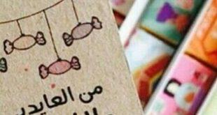 رمزيات العيد جديده , عيد مبارك عليكم جميعا