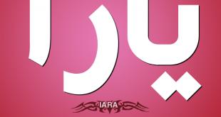 صور معنى اسم يارا , يعني ايه يارا