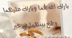 صورة عبارة تهنئة زواج , احلي و اجمل كلام عن تهئنة زواج